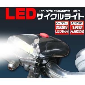 LEDサイクルライト 3段階光量調節可 高輝度白色LEDで安全走行 防災 避難 震災 道具 備蓄 対策にも|watch-me