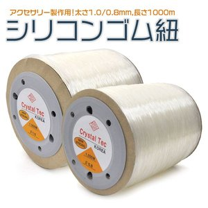 シリコンゴム紐 太さ1.0/0.8mm,長さ1000m|watch-me