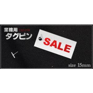タグガン用 タグピン 15mm(5000個/箱入り)|watch-me