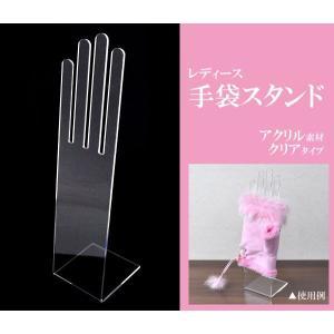 レディース手袋スタンド ディスプレー ディスプレイ アクリル 什器 展示 販売 収納の写真