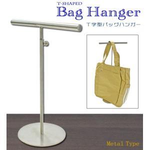 T字型バッグハンガー ディスプレー ディスプレイ 什器 小分け 収納|watch-me