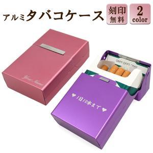 オリジナル刻印対応 アルミシガレットケース(タバコケース・タバコ入れ) 選べるシルバー・ピンク2色 刻印料無料|watch-me