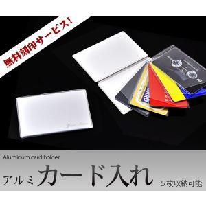 オリジナル刻印対応 アルミカードケース カード入れ 5枚収納タイプ 刻印料無料|watch-me