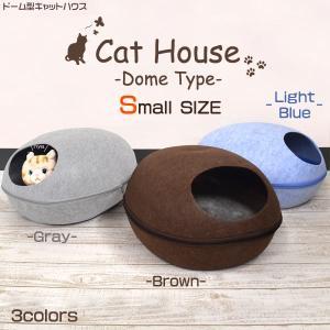 キャットハウス(S) ペットペッド ドーム 卵型 フェルトポッド 猫用ベッド 37x46cm ネコ ねこ ペットハウス|watch-me