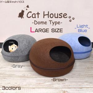 ドーム型キャットハウス(L) ペットペッド ドーム 卵型 フェルトポッド 猫用ベッド 44x48cm ネコ ねこ ペットハウス|watch-me