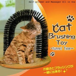 猫用ブラシトンネル ブラッシング&爪磨き  爪とぎ|watch-me