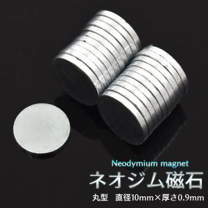丸型ネオジム磁石 直径10mm×厚さ0.9mm 10個セット|watch-me