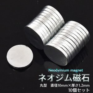 丸型ネオジム磁石-直径10mm×厚さ1.2mm 10個セット|watch-me