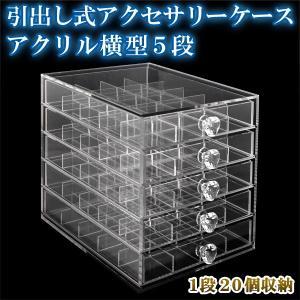アクリルアクセサリーケース(引き出し式)4×5マス5段 収納 ディスプレイボックス|watch-me