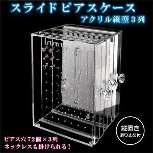 スライドピアスケース アクリル縦型3列 アクセサリー ディスプレー ディスプレイ 什器 小分け 収納|watch-me