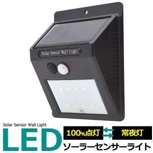 ソーラーセンサーLEDライト|watch-me