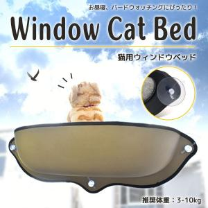 猫用 ウィンドウベッド 輸入雑貨 ペット用雑貨|watch-me