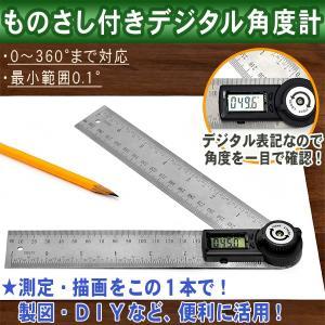 ものさし付きデジタル角度計|watch-me