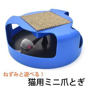 猫用ミニ爪とぎ 輸入雑貨 ペット用雑貨|watch-me
