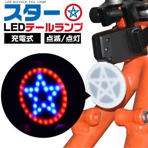 スターデザイン充電式LEDテールランプ|watch-me