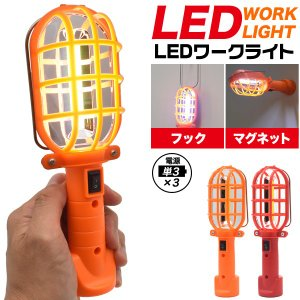 LEDワークライト watch-me