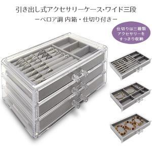 アクリルケース 収納ケース  引き出し式 ワイド三段 収納 ディスプレイ ボックス|watch-me