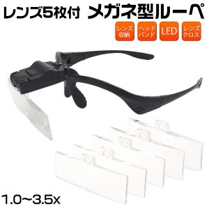 メガネ型ルーペ 1.0倍 1.5倍 2.0倍 2.5倍 3.5倍 レンズ5枚セット 2灯LEDライト付|watch-me