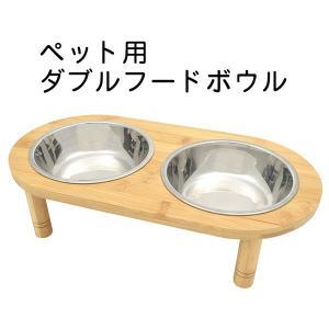 ペット用 フードボウルスタンド ダブル ステンレスボール付 食器台 犬 猫 エサ入れ 水入れ