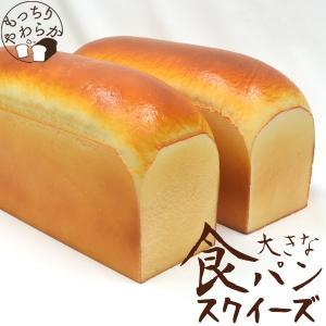 パン スクイーズ 大きな食パン 長さ30cm フェイクフード 食品サンプル ディスプレイ小物|watch-me