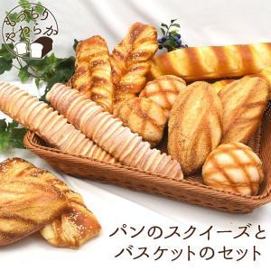パン スクイーズ5個+バスケットのセット フェイクフード 食品サンプル ディスプレイ小物|watch-me