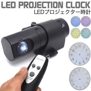 LEDプロジェクター時計 watch-me