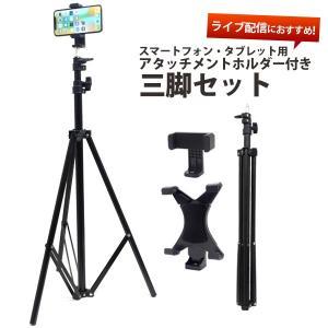 スマートフォン タブレット用 三脚セット アタッチメントホルダー付 watch-me