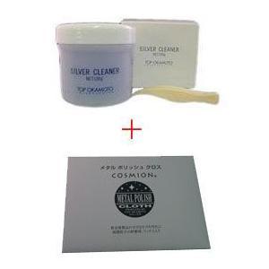 シルバーアクセサリー簡単お手入れセット (シルバークリーナー20ml+ピンセット+磨き布)
