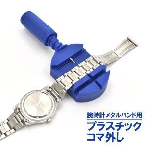 時計ベルト調整 プラスチック製こまはずし watch-me