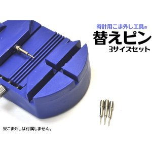 プロ用時計工具 時計用こま外しの替えピン(3サイズセット)|watch-me