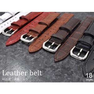 プロ用時計工具 選べる革ベルト18mm 1個 バラ売り|watch-me