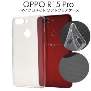 OPPO R15 Pro 2018年9月下旬発売モデル オッポ アール15 プロ SIMロックフリー...