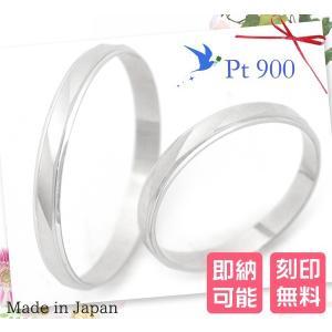 ペアリング プラチナ 2本セット pt900 スパイラル  カットリング 刻印 日本製 婚約指輪 結婚指輪 マリッジリング|watch-me