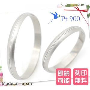 ペアリング プラチナ 2本セット pt900 カットリング ラインデザイン 日本製 マット つやなし 刻印 婚約指輪 結婚指輪 マリッジリング|watch-me