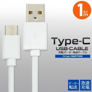 データー通信、急速充電対応! USB Type-Cケーブル 1m    Type-C搭載スマホのデー...