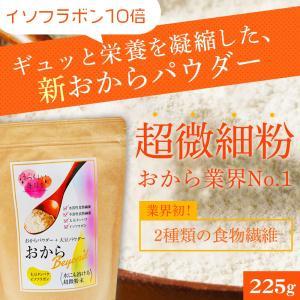 【栄養素満点の新世代パウダー】おからBeyond(おからビヨンド)は、おからパウダー+大豆パウダーの...