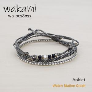 【送料無料】国内正規品 人気商品 wakamiワカミ  wa-bc18013 ノーブルグレー  3連 アンクレット メンズ レディース グアテマラ共和国 フェアトレード商品 watchcrash