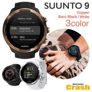 (限定モデル入荷)スント  SUUNTO 9 BARO(スマートウォッチ)3カラー  カッパー ブラック  ホワイト  最長(120時間)のバッテリー寿命 SS050019000 国内正規品|watchcrash