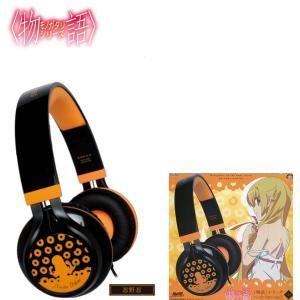 サイズ:約19cm 忍野忍モチーフのオリジナルデザインのヘッドフォンです。         一番くじ...
