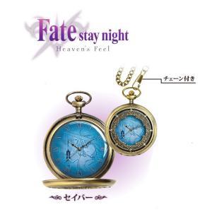 高級感あふれるレリーフ仕様の懐中時計が登場です。 細部までかなりこだわった仕様でFateの世界観がし...