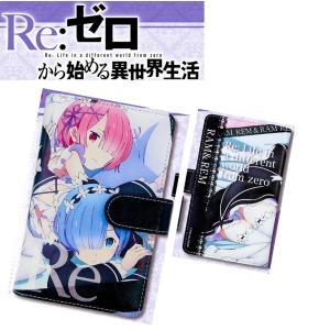 Re:ゼロから始める異世界生活 全機種対応 手帳型スマホケース スマートフォンケース iphone8 カバー iphone7 ケース グッズ Re:ゼロ リゼロ Re レム ラム watchers