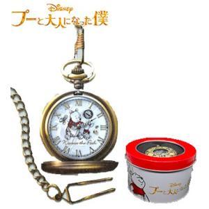 くまのプーさん レリーフ 懐中時計 オリジナルBOX付き! ウォッチ 時計 腕時計 グッズ ケース プーさん プー|watchers