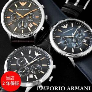 """""""人気ブランド、アルマーニの腕時計を豊富に扱っています。 シーン問わず着用できることができ、幅広い世..."""