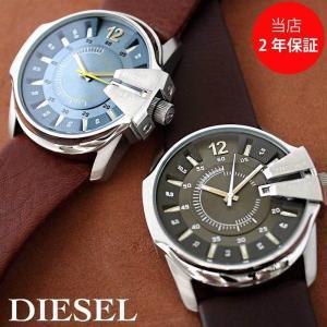 ディーゼル DIESEL 時計 クォーツ DZ1206 DZ1399 メンズ 腕時計 マスターチーフ