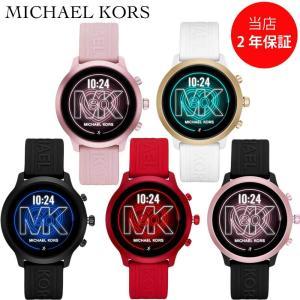 マイケルコース MICHAEL KORS スマートウォッチ 腕時計 レディース メンズ デジタル 時...