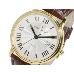 クロードベルナール CLAUDE BERNARD  3HANDS AUTO 自動巻き メンズ 腕時計 8008437JAR watchlist