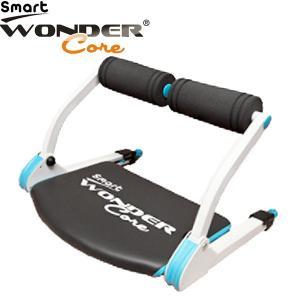 ワンダーコア スマート WONDER Core Smart ...