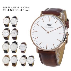 ダニエル ウェリントン Daniel Wellington 40mm 腕時計 ウォッチ 大人気ブラン...