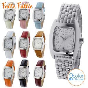 替えベルトセット フォリフォリ FolliFollie 腕時計 レディース S922 ステンレス 選...