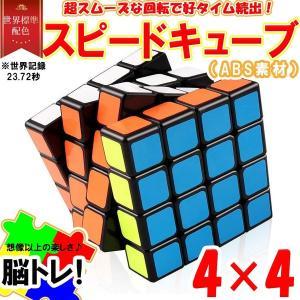 スピードキューブ 4×4 ルービックキューブ 立体パズル 競技 ゲーム パズル 脳トレ